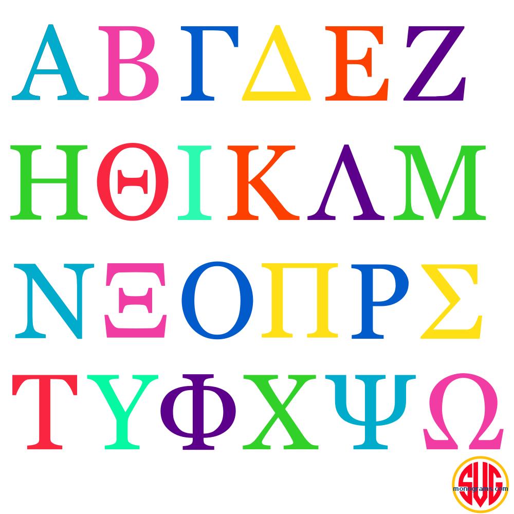 Greek Alphabet SVG DXF EPS